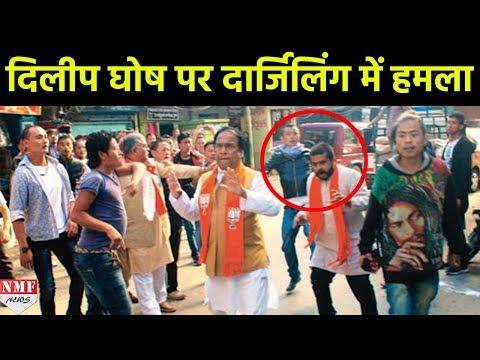 Darjeeling में Bengal BJP Chief Dilip Ghosh से धक्का मुक्की, BJP Workers को पीटा