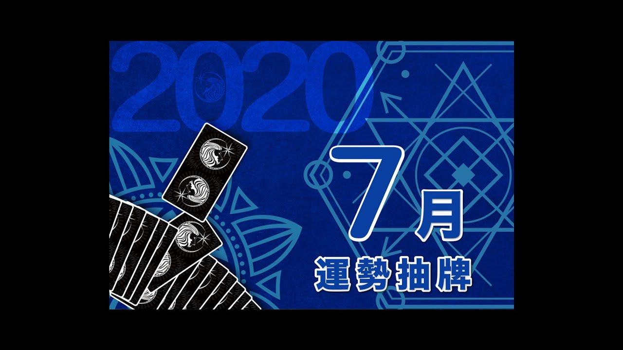 【七月運勢抽牌】by獅子星光 2020.06.30 - YouTube
