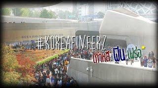 KoreaFinFerz EP1 (เกาหลีฟินเฟร่อ : Seoul Fashion Week)