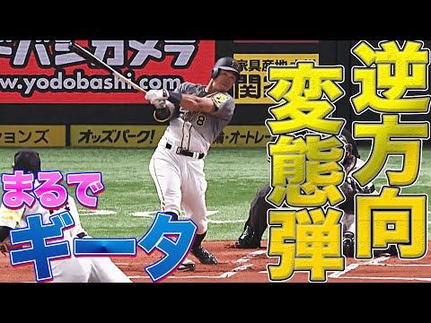 【まるでギータ】石川柊太が佐藤輝明に『変態・逆方向弾』を許す…【モノノフ対決】