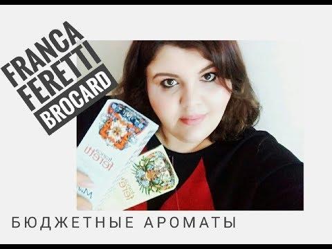 Бюджетные ароматы: Franca Feretti Brocard