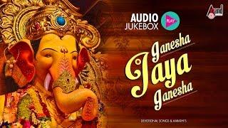 Ganesha Jaya Ganesha | Kannada Devotional Songs-2016 | S.P.Balasubramanyam, Vidyabhushana