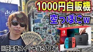 【1000円自販機、空にするわw】スイッチ当たるまで1000円札投入しまくる、おバカ企画