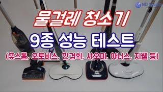물걸레청소기 9종 성능비교 테스트(휴스톰, 오토비스, …