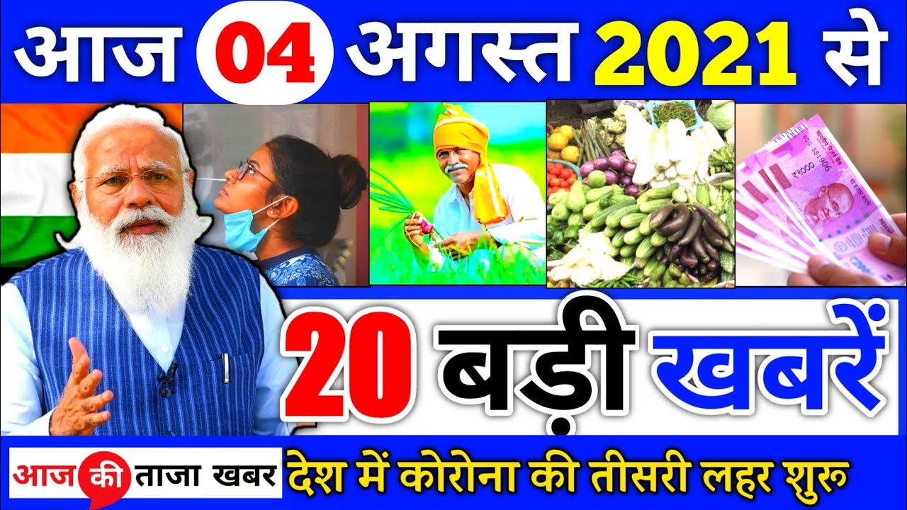 4 August  2021 आज की खबरें |देश के मुख्य समाचार |आज की ताजा खबरें|2020|mausam vibhag aaj weather