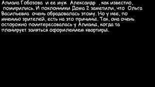 дом 2 Ольгу Васильевну очень волнует прописка в новой квартиры Алианы