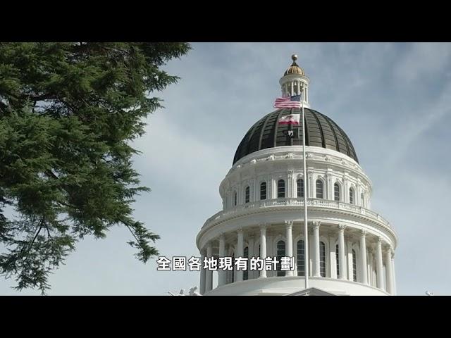【天下新聞】加州: 議會通過收入保證計劃