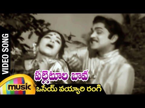Osey Vayyari Rangi Video Song | Palletoori Bava Telugu Movie | ANR | Lakshmi | Mango Music