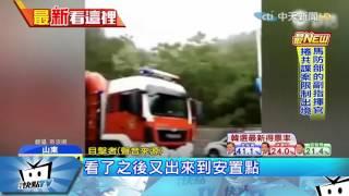 20170510中天新聞 韓國際學校校車起火 11幼童及司機喪命