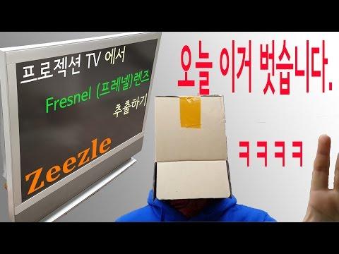 [분해] 프로젝션 티비 에서 프레넬 렌즈 추출하기 (Fresnel Lens fromProjection TV)