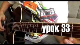 Yesterday - Урок Для одной гитары (33)