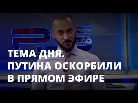 Путина оскорбили в прямом эфире. Тема дня