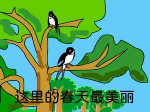 Xiao yan zi