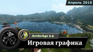 видео Оптимизация ArcheAge  2015