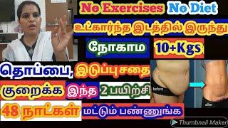 நோகாம தொப்பை,உடல் எடை குறைய 2 பயிற்சி/100%Effective Weight Loss Mudras/Loss Upto 10Kgs In A Month