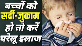 बच्चों को सर्दी-जुकाम हो तो करें घरेलू इलाज   Children cold and cough home treatment