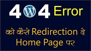 Redirection 404 Error to Home Page  | 404 Error Redirect To Home Page