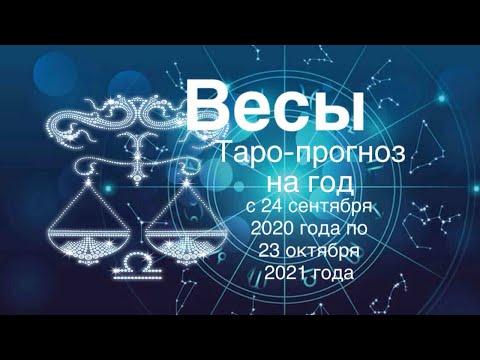 Весы. Таро-прогноз на год с 24 сентября 2020 года по 23 октября 2021 года.