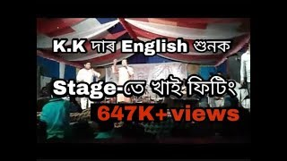 K.K দাৰ English শুনক,Stage তে খাই ফিটিং।লগত আছে মোহন আৰু লুটুকন।
