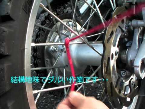スポーク清掃方法 How to spoke-wheel cleaning