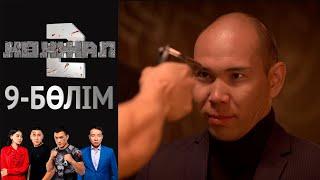«Көкжал 2» телехикаясы. 9-бөлім / Телесериал «Кокжал 2». 9-серия