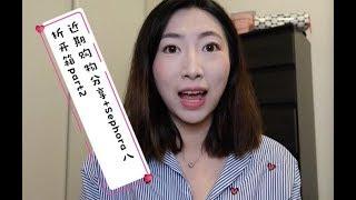 Gambar cover 超豪华近期购物分享+sephora 8折开箱part2