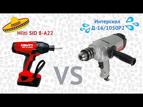 Сравнение в работе Hilti SID 8-A22 и Интерскол Д-16/1050Р2 (Болтоверт Vs Дрель-миксер)