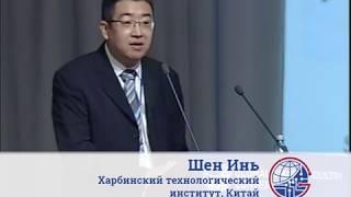 Шен Инь, Харбинский технологический  институт (Китай)
