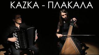 KAZKA - CRY (KAZKA - ПЛАКАЛА) | Cover - Double Blast (бандура | баян)