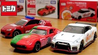 CARトップ TSUTAYA限定トミカが高い!w 創刊50周年記念 & 日産 GT-R NIS...