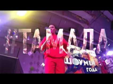 MiyaGi & Эндшпиль – #ТАМАДА(премьера песни, 2016)