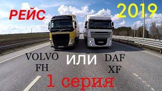 Что лучше DAF или VOLVO?