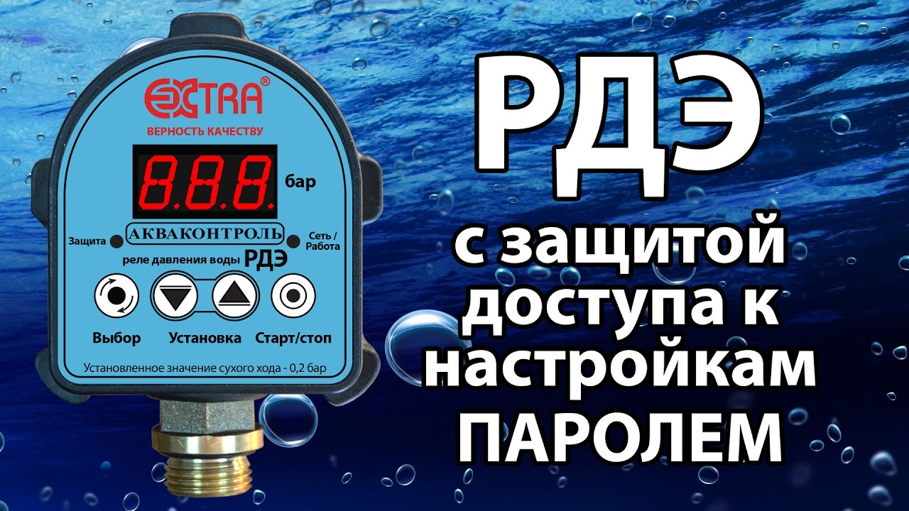 РДЭ (реле давления воды электронное). Обзор защиты паролем