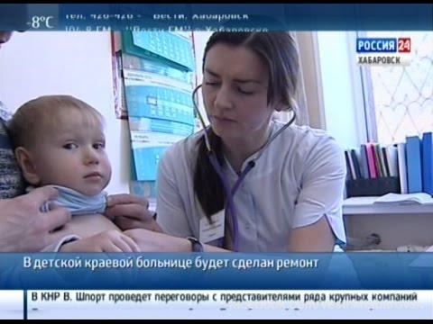 Вести-Хабаровск. Дефицит кадров в детской краевой больнице