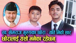 स्व. खेमराज गुरुङका छोरा : यति मिठो स्वर Khem Raj ले छोरालाई यसो भनेका रहेछन्  || Mazzako TV