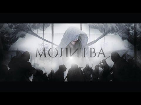 Клип Мэйти - Молитва