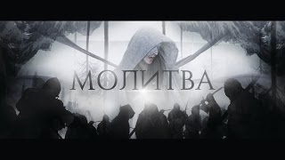 "Мэйти ""Молитва"" (ft. Loc-Dog)"