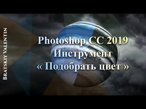 Фотошоп CC 2019 Инструмент подобрать цвет