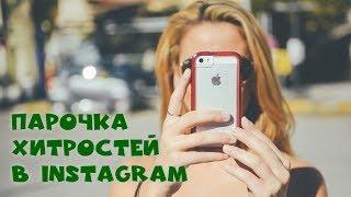 Парочка хитростей в Instagram | Видеоурок