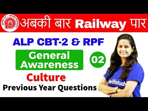 12:00 PM - RRB ALP CBT-2/RPF 2018 | GA by Shipra Ma'am | Culture + Previous Year Questions