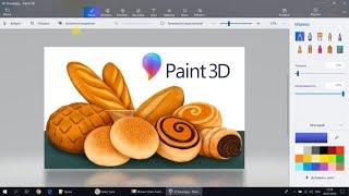 Paint 3D. Урок 2 - Как вырезать объект из фото или картинки