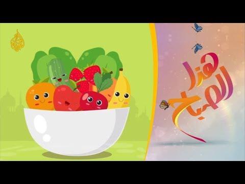 ??هذا الصباح - عشر نصائح هامة عند شراء الفواكه والخضروات  - نشر قبل 2 ساعة