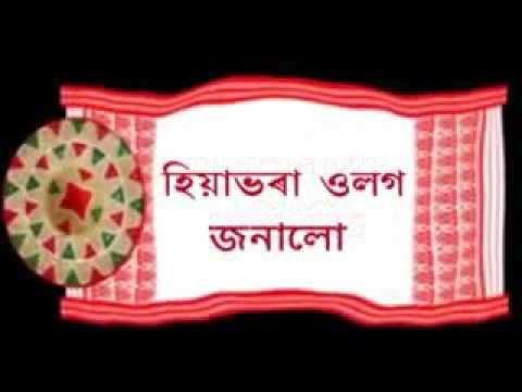 Happy rongali bihu to all mayalbari youtube m4hsunfo