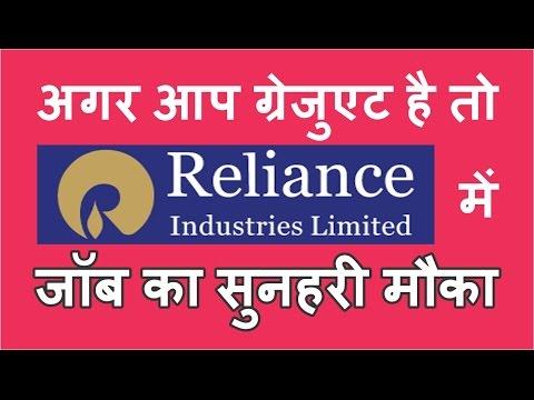 रिलायंस में जॉब का सुनहरी मौका, New job opportunity in India, Vacancies for freshers in Reliance