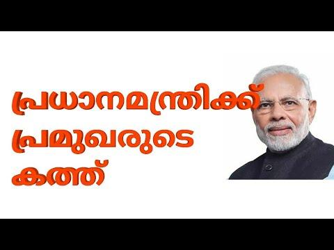 പ്രധാനമന്ത്രിക്ക് രാജ്യത്തെ പ്രമുഖരുടെ കത്ത് -Letter to Prime Minister