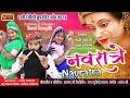 रानी रंगीली Exclusve Navratri Song 2018 - नवरात्रे - Rani Rangili डांडिया song 2018 - Full HD VIDEO
