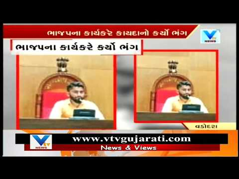 Photo of Vadodara BJP Activist sitting on Gujarat Assembly speaker's chair goes viral | Vtv News