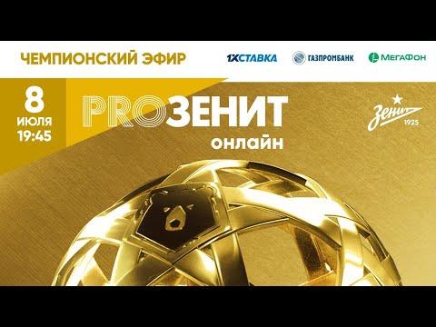 «PROЗенит онлайн»: награждение чемпионов России