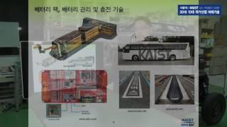 10대 국가산업 미래기술 전기자동차