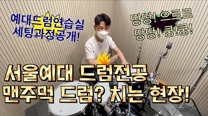 서울예대 드럼 연습실 새드럼 입고! 세팅현장!